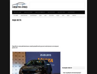 vesta-pro.ru screenshot
