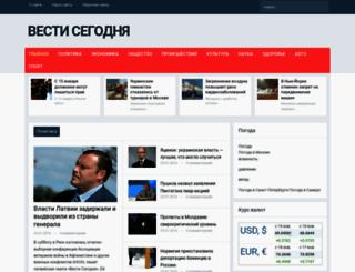 vesti-today.ru screenshot