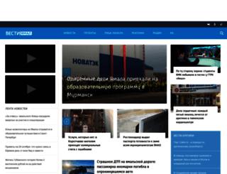 vesti-yamal.ru screenshot