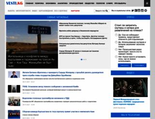 vesti.kg screenshot