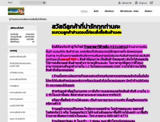 vetaming.tarad.com screenshot