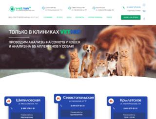 vetmir.ru screenshot
