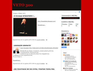 veto300.blogspot.com screenshot