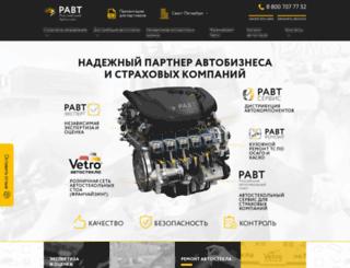 vetro.com.ru screenshot
