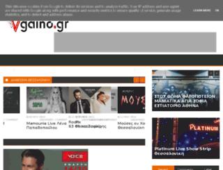 vgaino.gr screenshot