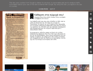 vgaloupis.blogspot.gr screenshot