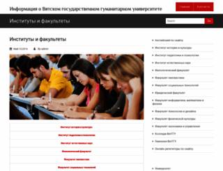 vggu.ru screenshot
