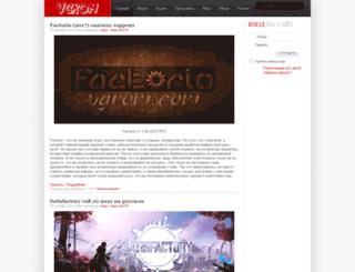 vgrom.com screenshot