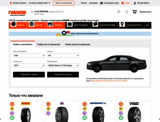 vianor-tyres.ru screenshot