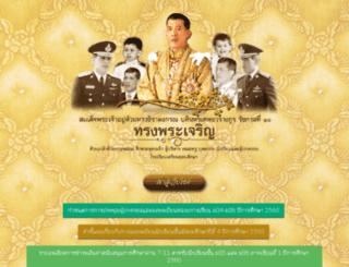 vichakarn.triamudom.ac.th screenshot