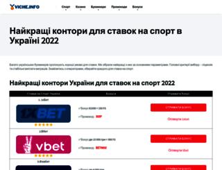 viche.info screenshot
