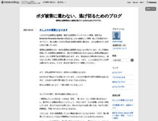 victim-of-bpd.hatenablog.jp screenshot
