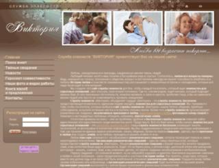 victoria-dating.com screenshot