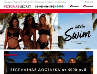victoriassecretrussia.ru screenshot
