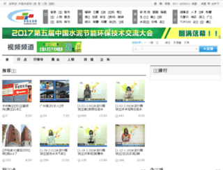 vid.ccement.com screenshot