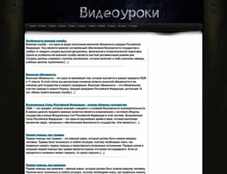 video-tutorial.ru screenshot
