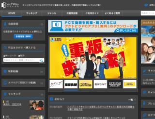 video.actvila.jp screenshot