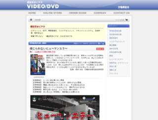 video.chosakai.ne.jp screenshot