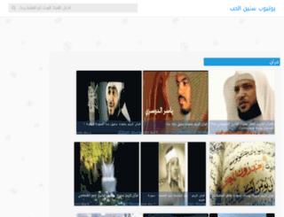video.el7op.com screenshot
