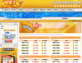 video.online.hk screenshot