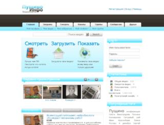 video.pushchino-info.ru screenshot