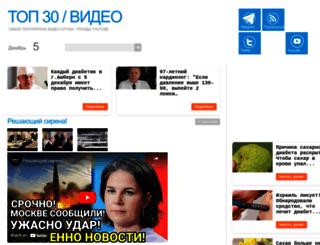 video.t30p.ru screenshot