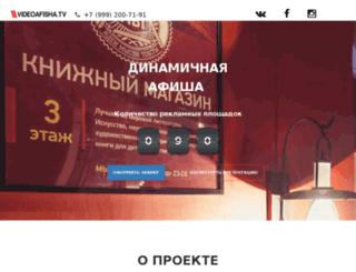 videoafisha.tv screenshot