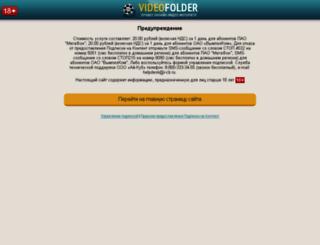 videofalder.ru screenshot