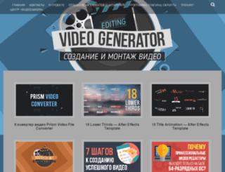 videogenerator.com.ua screenshot