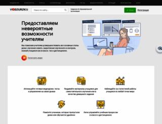 videouroki.net screenshot