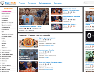 videozombi.com screenshot