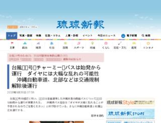 viewer.ryukyushimpo.jp screenshot
