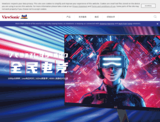 viewsonic.com.cn screenshot