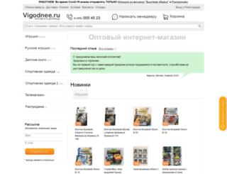 vigodnee.ru screenshot