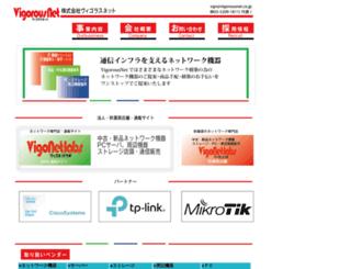 vigorousnet.co.jp screenshot