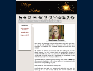 vijaykelkar.com screenshot