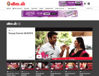 vikatan.tv screenshot