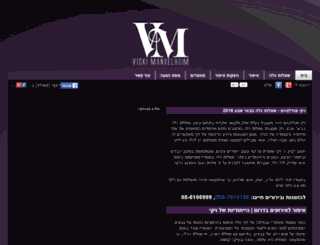 vikim.index.org.il screenshot