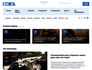 vikka.ua screenshot