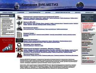 vikmetiz.ru screenshot