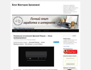 viktoriazrumova.ru screenshot