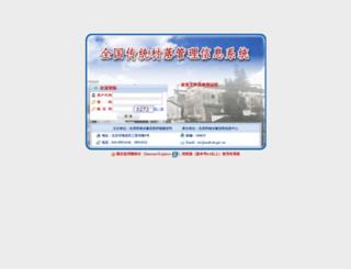 village.mohurd.gov.cn screenshot