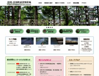 villanagawa-nagano.com screenshot
