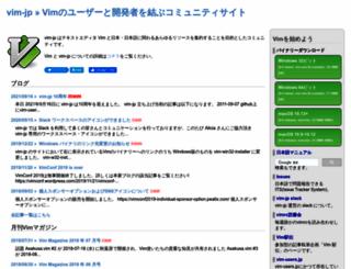 vim-jp.org screenshot