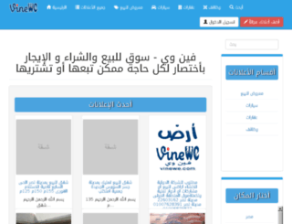 vinewe.com screenshot