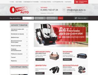 vingis-auto.ru screenshot