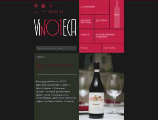 vinoteca1.kz screenshot