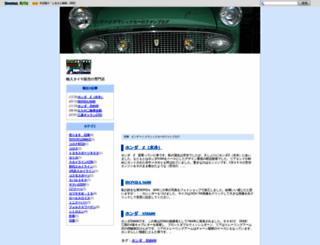 vintagecar.seesaa.net screenshot