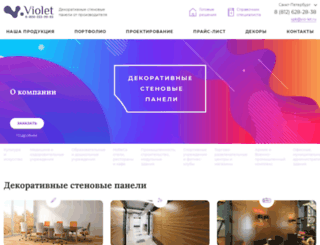 vio-let.ru screenshot