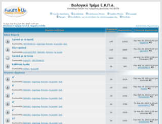 viologiko.forumup.gr screenshot